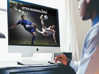 เว็บแทงบอลออนไลน์